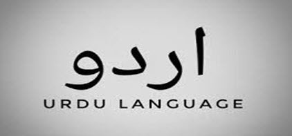 Urdu: The Language That Cannot Be Forgotten